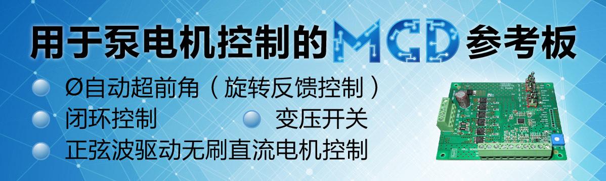 用于泵电机控制的MCD参考板