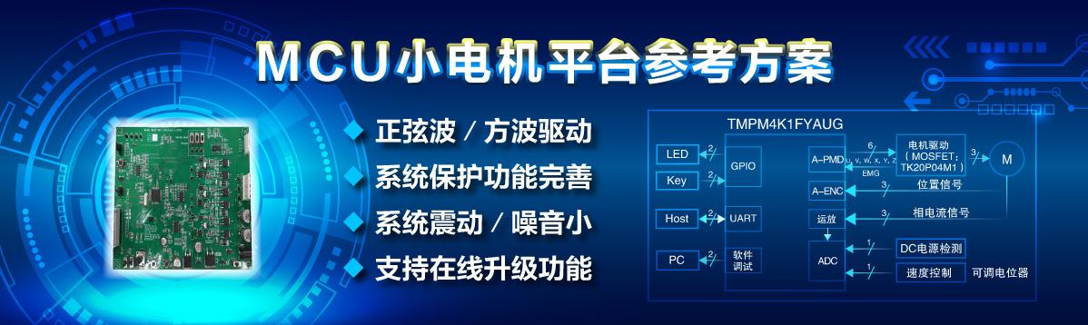MCU小电机平台参考方案