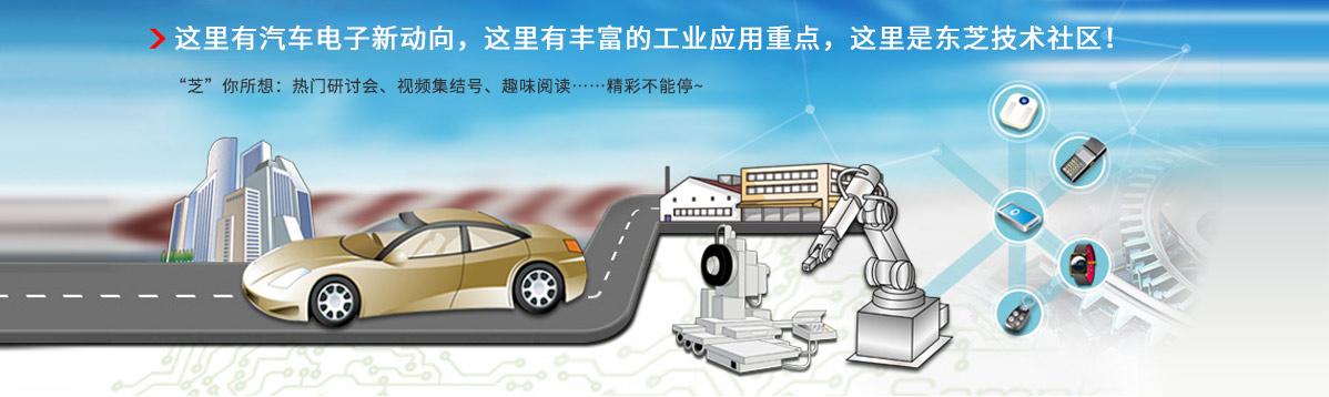 东芝汽车电子频道