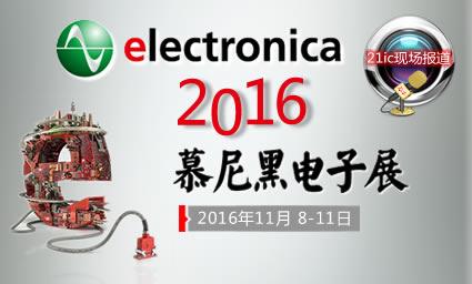2016慕尼黑电子展专题报道